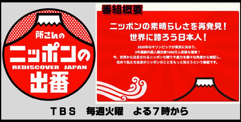 TBS「所さんのニッポンの出番」...