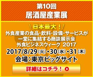 tokyo2017_03_w300h250.jpg