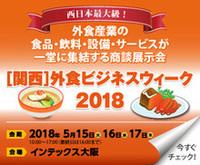 18kansai_banner_300_250.jpgのサムネイル画像のサムネイル画像のサムネイル画像のサムネイル画像
