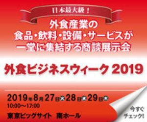 19gaishoku_banner_300_250.jpgのサムネイル画像のサムネイル画像