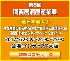 bnr_kansai2017_04_230_200[1].jpg